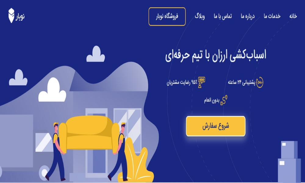 پوستر تبلیغاتی اسباب کشی آنلاین اپلیکیشن نوبار