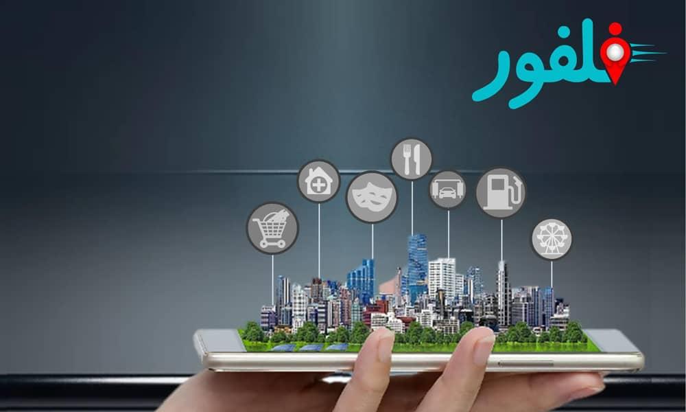 اینترنت اشیا و شهر هوشمند
