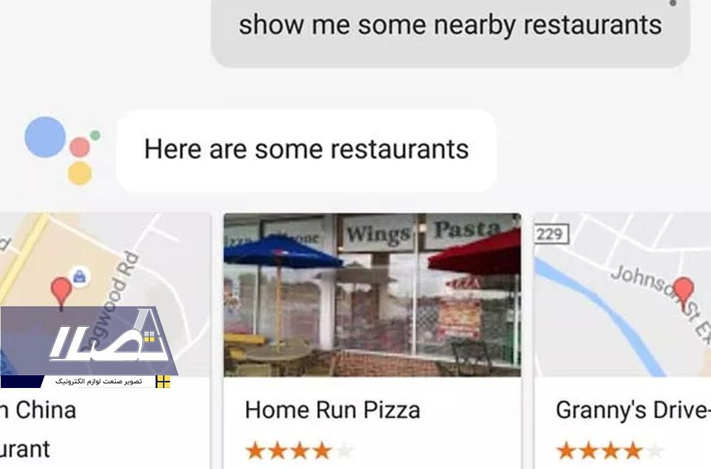 جستجوی تصاویر در دستیار صوتی گوگل