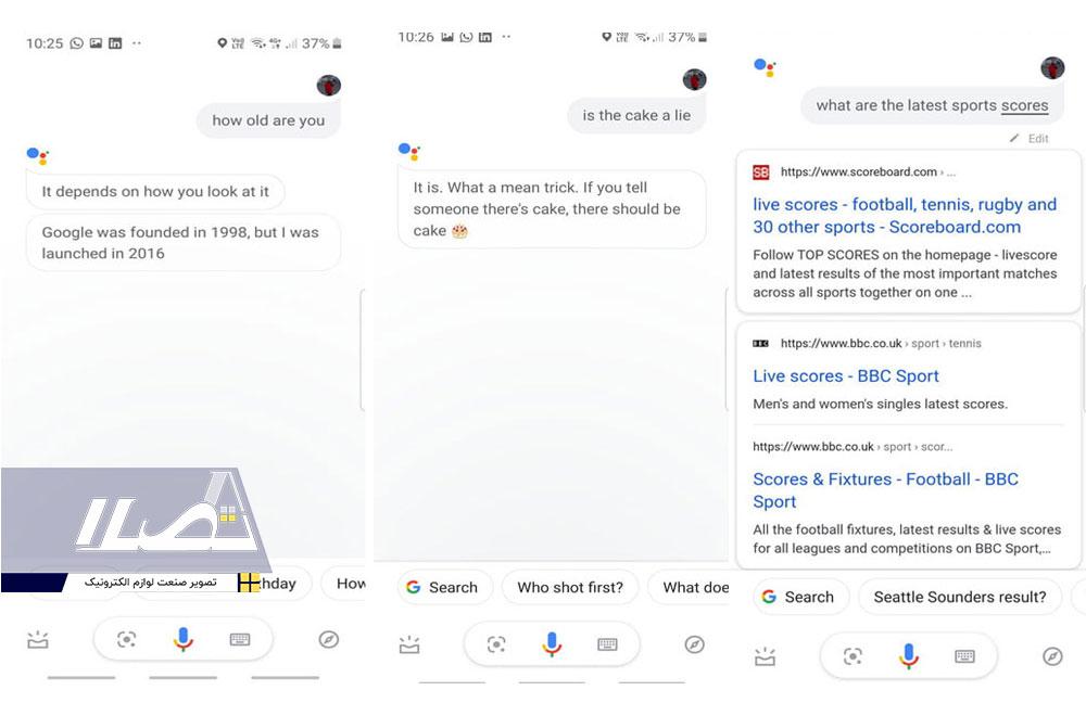 تنظیمات گوگل اسیستنت