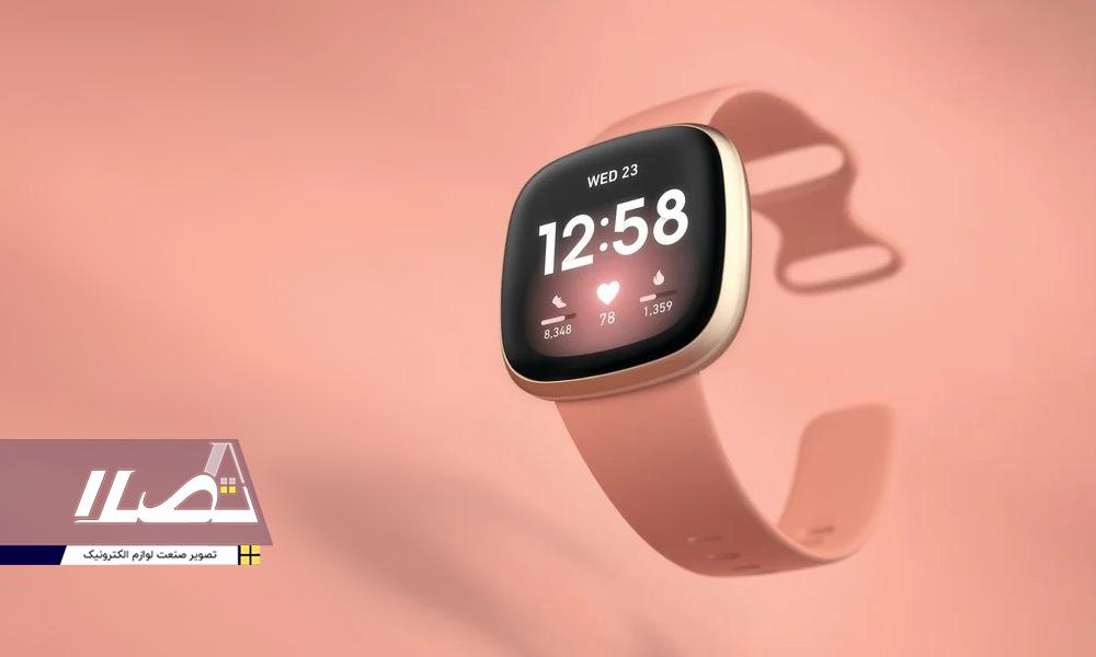 ساعت هوشمند سلامتی versa 3