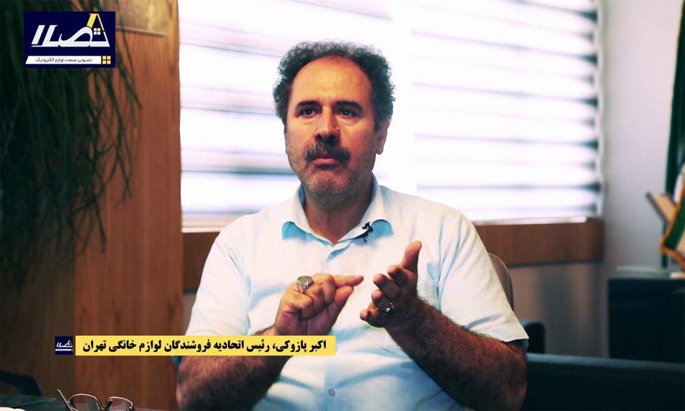 اکبر پازوکی رئیس اتحادیه فروشندگان لوازم خانگی