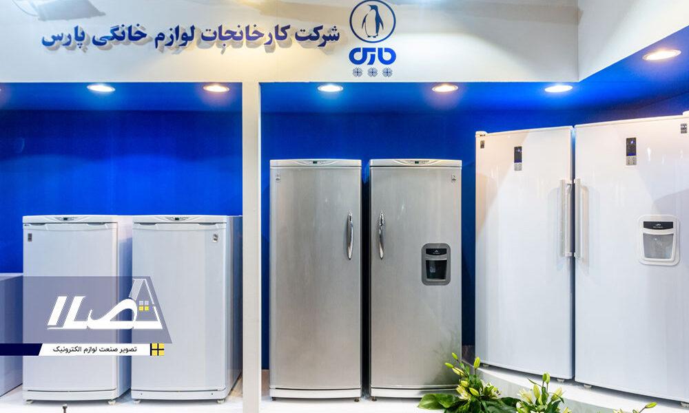 معرفی و لیست قیمت یخچال فریزر پارس