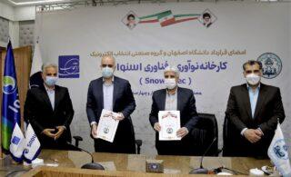 توسعه همکاری میان انتخاب الکترونیک و دانشگاه اصفهان