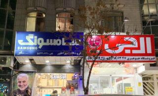 مخالفت وزارت صمت با ایجاد انحصار در صنعت لوازم خانگی