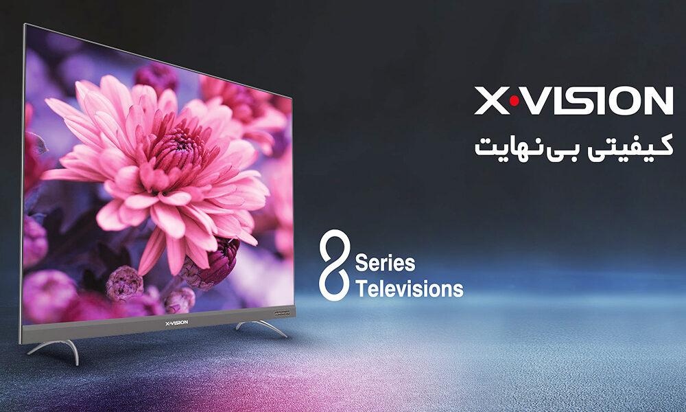 مشخصات فنی تلویزیون ایکس ویژن سری ۸+مزیتها و معایب