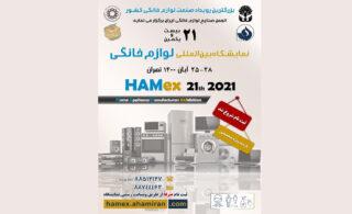 بیست و یکمین نمایشگاه بین المللی لوازم خانگی (hamex) برگزار میشود