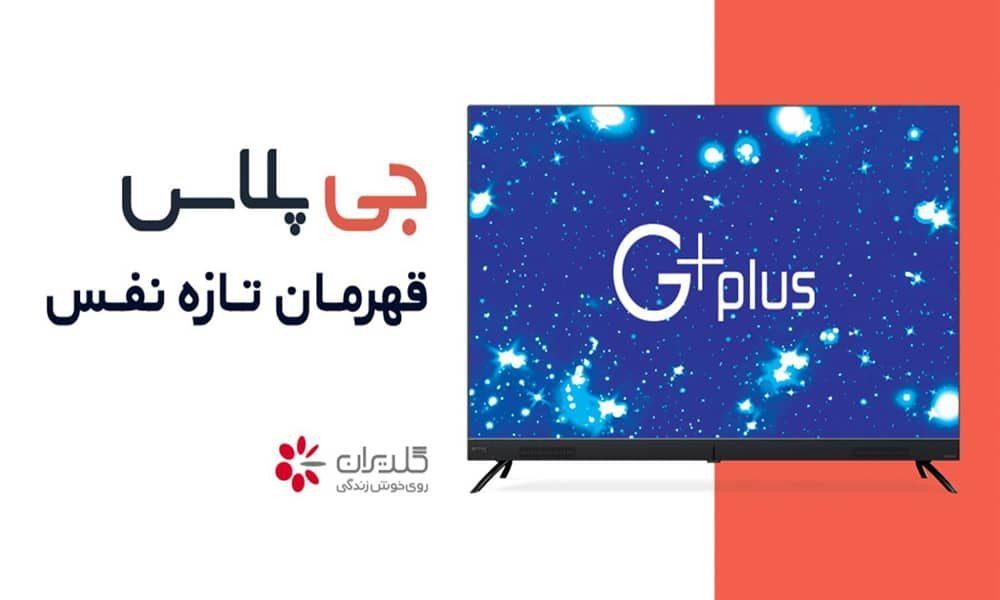 بررسی مدلهای تلویزیون جی پلاس